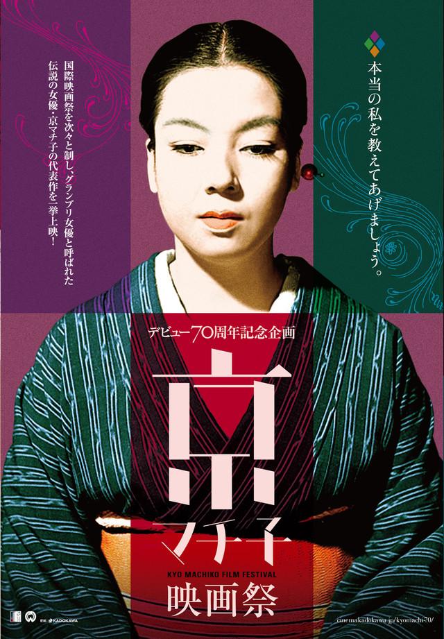 京マチ子追悼映画祭