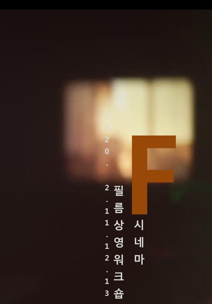 ソウルアートシネマFシネマWS.jpg