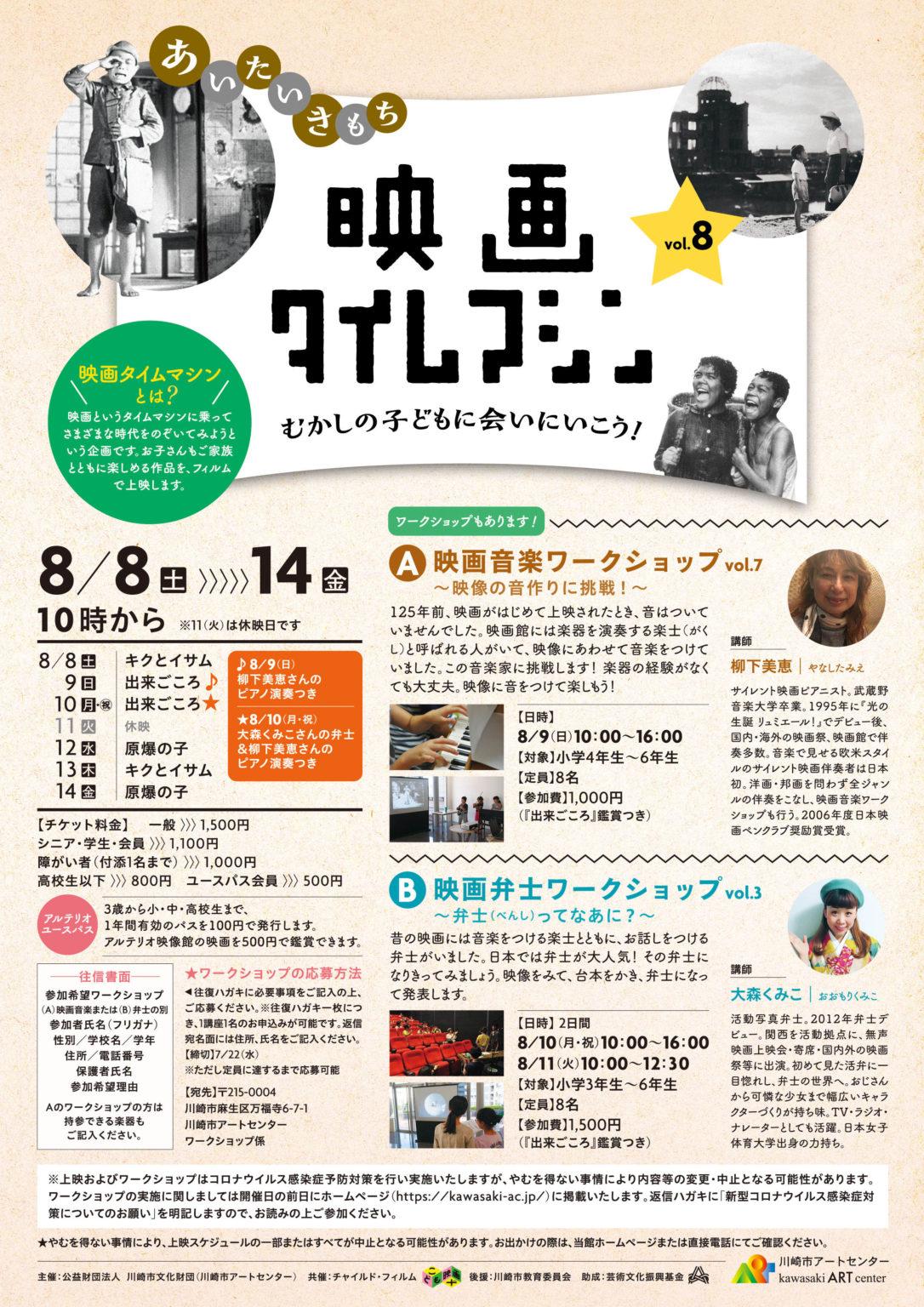 映画タイムマシン_チラシ.jpg