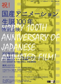 0909_anime_flyer.jpg