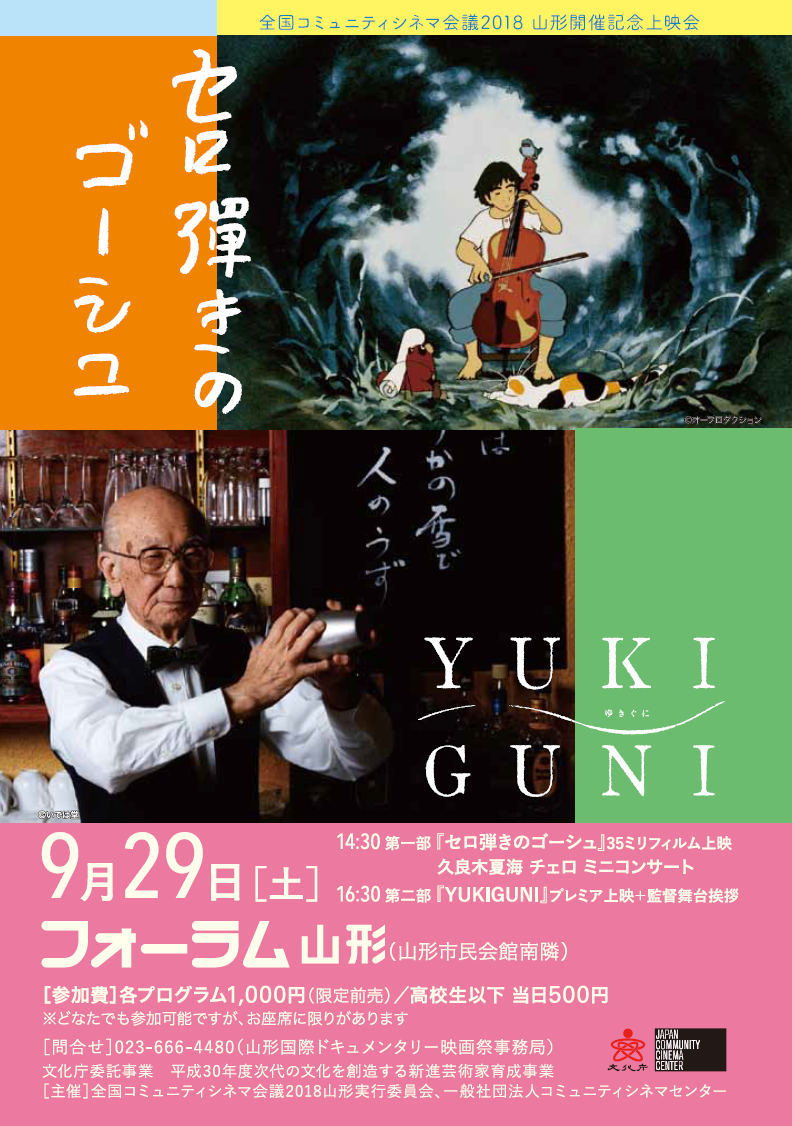 yamagata0929_flyer.png
