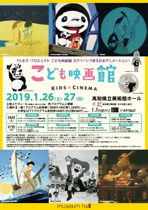 kodomo_kochi_flyer.jpg
