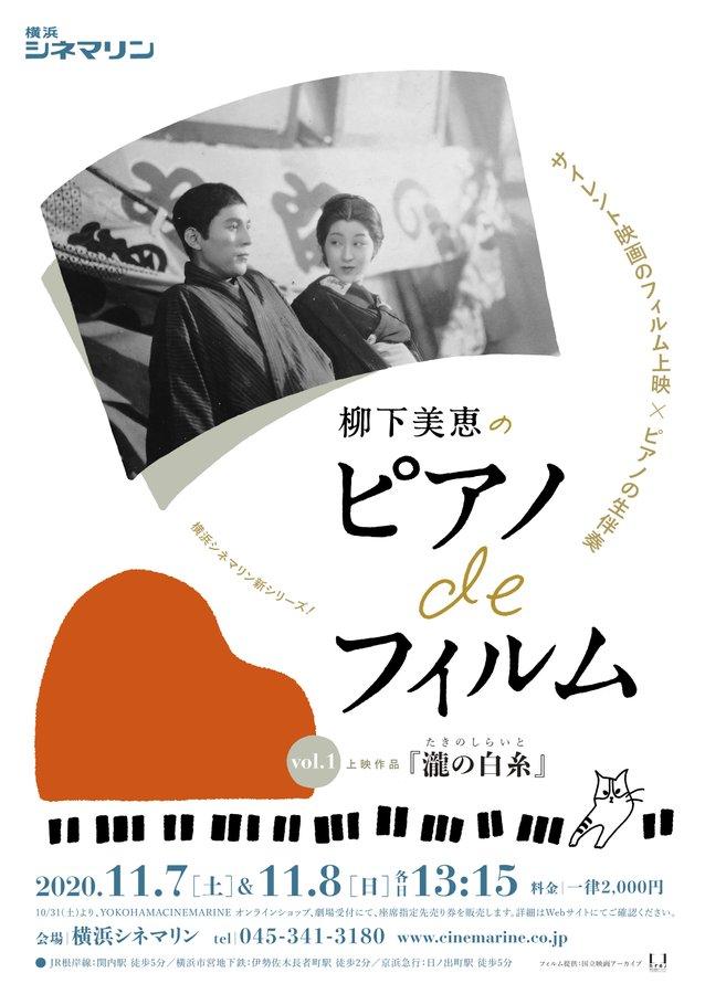 piano_de_film_cinemarine.jpg