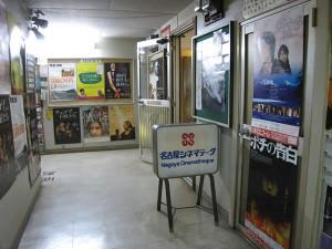 名古屋シネマテーク