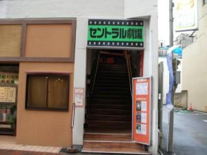 長崎セントラル