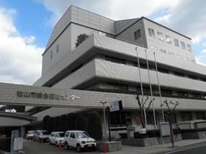 松山市総合福祉センター
